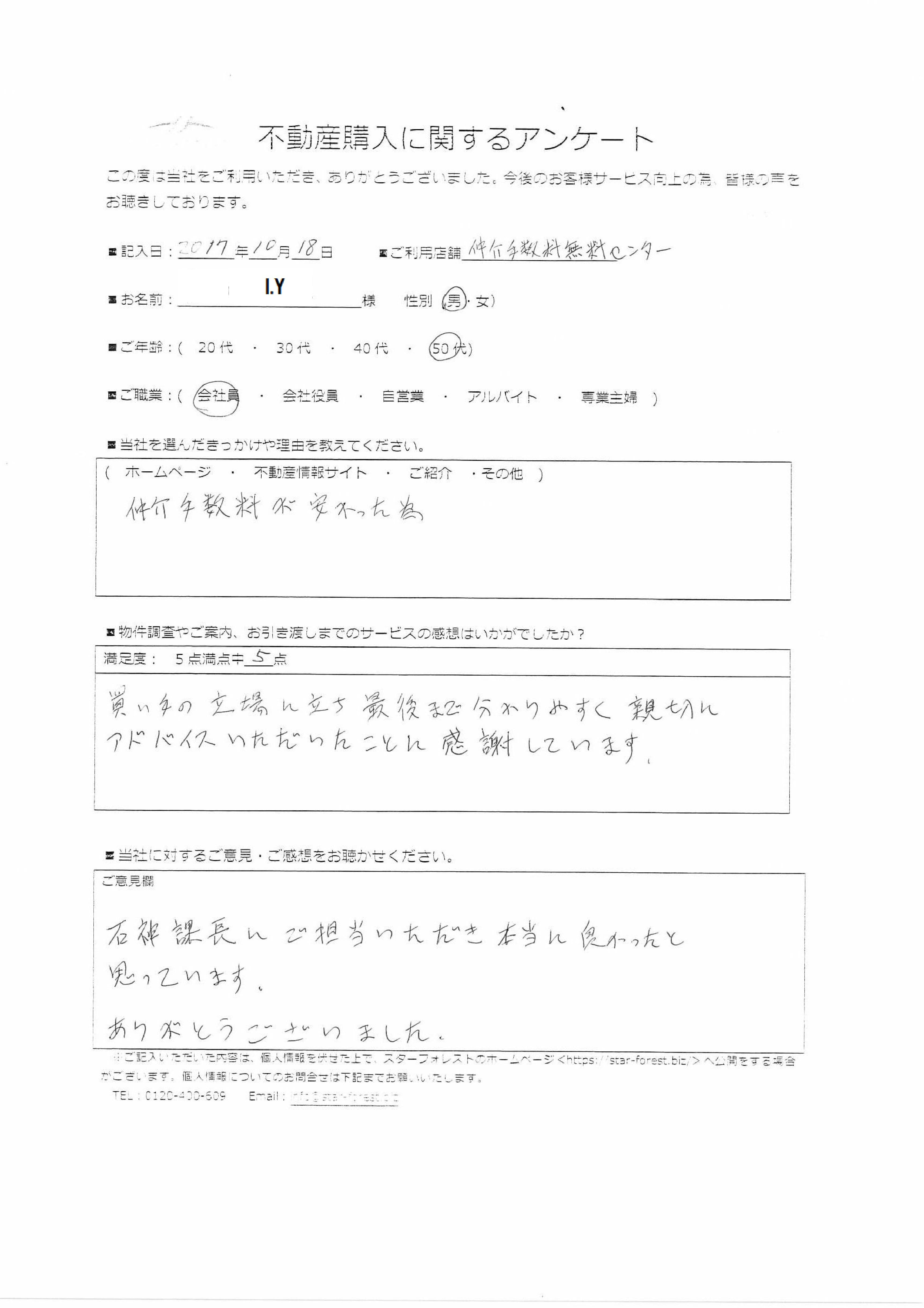 泉川様-1-1
